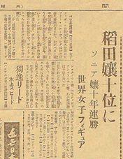 19360224 etsuko inada.jpg