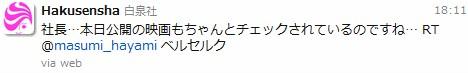 20120204_Hakusensha_twitter.jpg