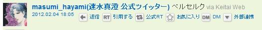 20120204_masumi_twitter.jpg