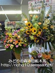 ロビーにお花 1テロップ.jpg