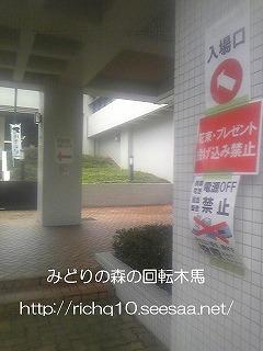 金沢市総合体育館テロップ.jpg