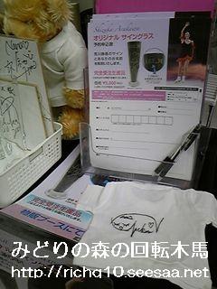 静香グラスゆかりんサイン.jpg
