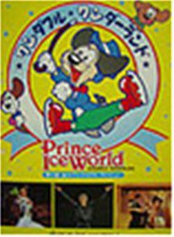 PIW 1988_R.jpg
