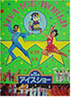 VIW 1982_R.jpg