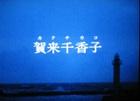 kakuchikako.jpg
